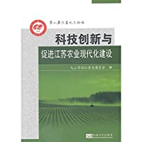 Technological innovation and promote agricultural modernization in Jiangsu(Chinese Edition)