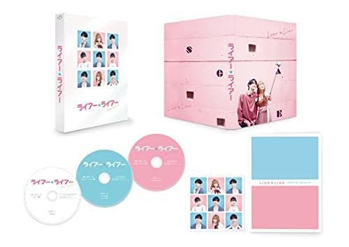 ライアー×ライアー 豪華版 Blu-ray