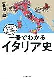 一冊でわかるイタリア史 (世界と日本がわかる 国ぐにの歴史) - 北原敦