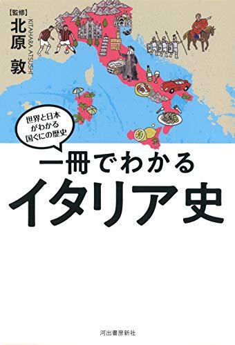 一冊でわかるイタリア史 (世界と日本がわかる 国ぐにの歴史)