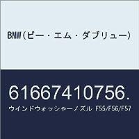 BMW(ビー・エム・ダブリュー) ウインドウォッシゃーノズル F55/F56/F57 61667410756.
