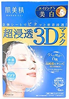 KRACIE Hadabisei Super Moisturizing 3D Facial Mask Whitening Sheets, 4 Count
