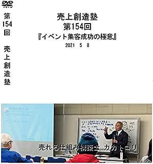 イベント集客成功の極意 売上創造塾 第154回 セミナーDVD
