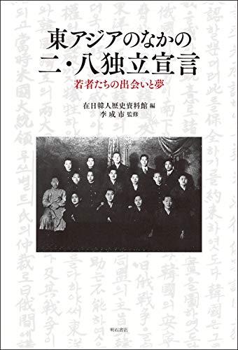 東アジアのなかの二・八独立宣言――若者たちの出会いと夢
