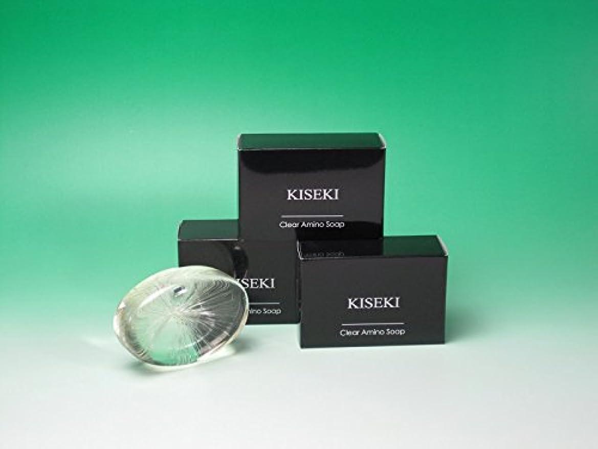 切り刻む褒賞模倣アミノ酸ソープ「KISEKI」?3個セット
