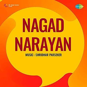 "Mere Soone Mandir Mein (From ""Nagad Narayan"") - Single"