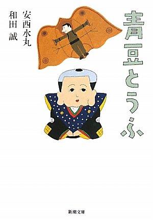 青豆とうふ (新潮文庫)