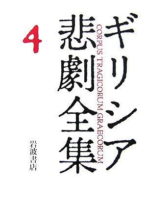 ソポクレース II  ギリシア悲劇全集(4)