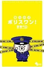 権力の犬 ポリスワン! (ゲッサン少年サンデーコミックス)