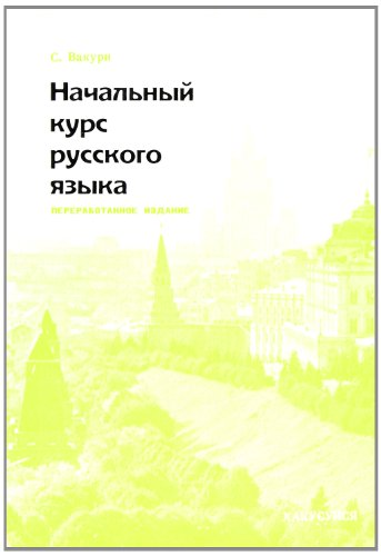 入門ロシア語文法の詳細を見る