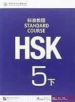 HSK Standard Course 5B - Textbook