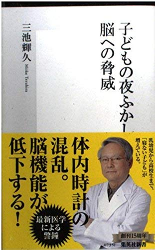 子どもの夜ふかし 脳への脅威 (集英社新書)