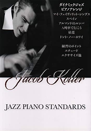 ピアノソロ 上級 JAZZ PIANO STANDARDS [改訂版]/ジェイコブコーラーの詳細を見る