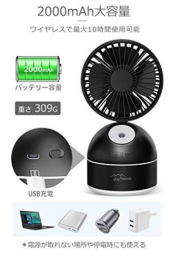 【2019最新版&加湿機能搭載】usb扇風機卓上扇風機USB充電式usbファン大風量三段階調節静音小型ミストファン加湿器2000mAh長時間連続使用熱中症対策(ブラック)