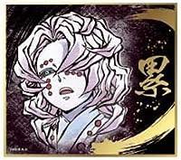 【累】 鬼滅の刃 ビジュアル色紙コレクション Brushstroke