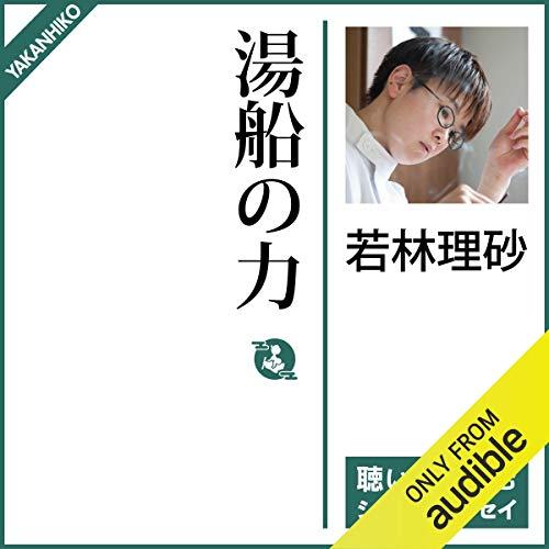Diseño de la portada del título 湯船の力