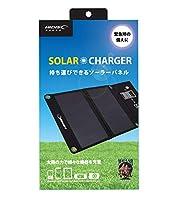 HIDISC 太陽の力で様々な機器を充電 持ち運び可能なソーラーパネル
