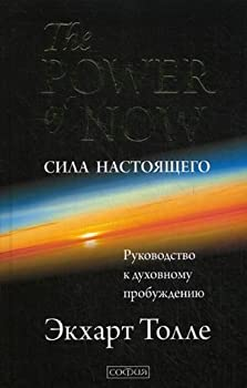 Hardcover Sila nastoyash'ego. Rukovodstvo k duhovnomu probuzhdeniyu Book