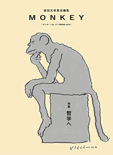 MONKEY vol.17 哲学へ