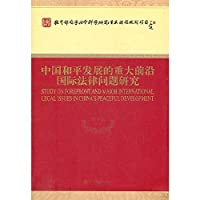 China's peaceful development of significant forefront of international legal issues(Chinese Edition)