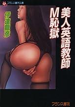 美人英語教師・M恥獄 (フランス書院文庫)