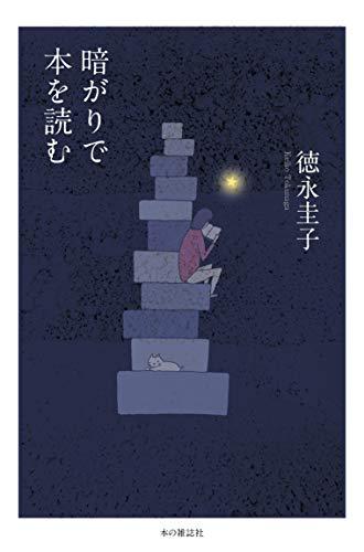暗がりで本を読む