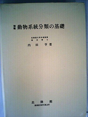 動物系統分類の基礎 (1965年)の詳細を見る