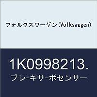 フォルクスワーゲン(Volkswagen) ブレ-キサ-ボセンサー 1K0998213.