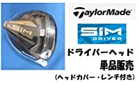 テーラーメイド SIM 9度 ドライバーヘッド単品+ヘッドカバー+レンチセット 日本モデル正規品 シム