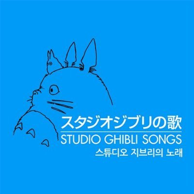 Studio Ghibli Songs(2CD+44P booklet)