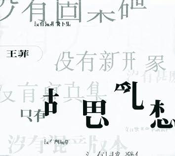 Hu Si Luan Xiang