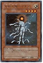 Yu-Gi-Oh! Helios The Primordial Sun E06-JP002 Ultra Japan