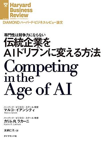 伝統企業をAIドリブンに変える方法 DIAMOND ハーバード・ビジネス・レビュー論文