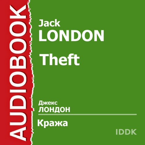 Theft [Russian Edition] audiobook cover art