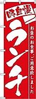 のぼり ランチ(味自慢) No.3335 [並行輸入品]