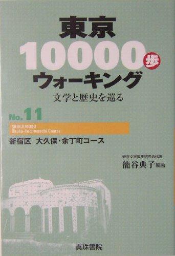 東京10000歩ウォーキング〈No.11〉新宿区 大久保・余丁町コース―文学と歴史を巡るの詳細を見る