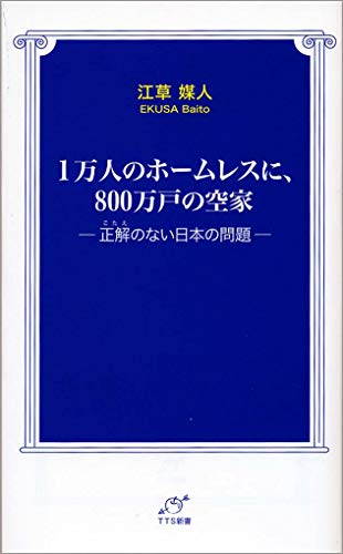 Mirror PDF: 1万人のホームレスに、800万戸の空家-正解のない日本の問題- (TTS新書)