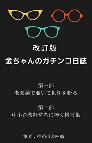 改訂版 金ちゃんのガチンコ日誌: 老眼鏡で覗いて世相を斬る