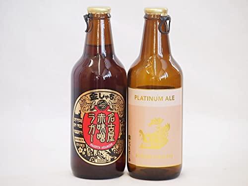 赤味噌クラフトビール飲み比べ2本セット(プラチナエール 名古屋赤味噌ラガー) 330ml×2本