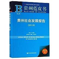 贵州蓝皮书:贵州社会发展报告(2019)