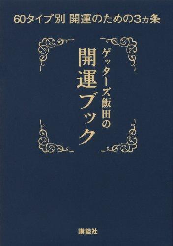 ゲッターズ飯田の開運ブック 60タイプ別開運のための3ヵ条の詳細を見る