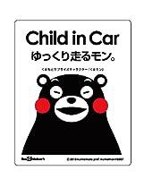 Seal&Sticker's くまモンのChild in Car ステッカー sts-kmcin-1-st-c