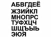 HYYT 3cm背の高い(それぞれ)1セットステッカーアルファベット文字ラベルロシアロシアのキリルハウスドアゴミ箱ステッカー (Color Name : Black)