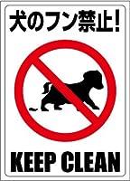禁止ステッカー【犬のフン禁止】【糞尿禁止】 ピクトグラムステッカー