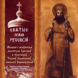 Allerheiligen russlands - Saints of the Land of Russia