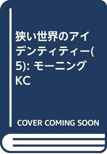 狭い世界のアイデンティティー(5) (モーニング KC)