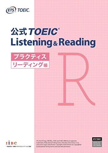 公式TOEIC Listening & Reading プラクティス リーディング編