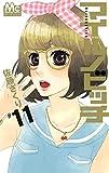 マイルノビッチ 11 (マーガレットコミックス)