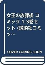 女王の放課後 コミック 1-3巻セット (講談社コミックスフレンド B)