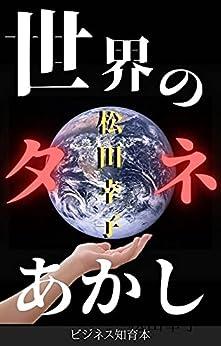 [松田 幸子]の世界のタネあかし: 「私」はどう生きるか? ビジネス知育本
